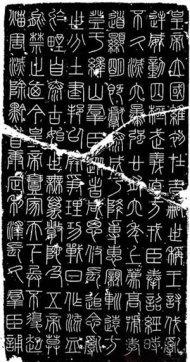 Xiao Zhuan on the Stone from Yi Mountain (Yi Shan Bei).