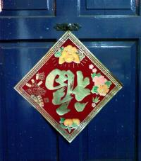 Chinese New Year symbols: Fu Character on door