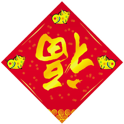 Chinese New Year symbols: Fu Character