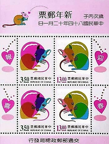 Chinese New Year symbols - Rat stamps