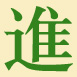 traditional Chinese character for 'progress'
