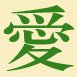 traditional Chinese character for 'love'